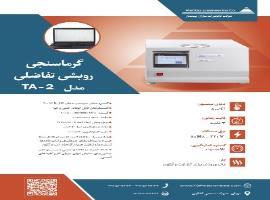 https://www.iranelab.com/pictures\default_image/203_2.jpg