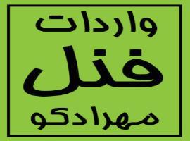 https://www.iranelab.com/pictures\default_image/124_3.jpg