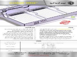 https://www.iranelab.com/pictures\default_image/204_3.jpg