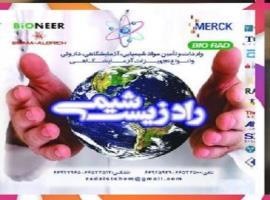 https://www.iranelab.com/pictures\default_image/271_5.jpg