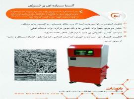 http://www.iranelab.com/pictures\default_image/202_2.jpg