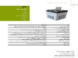 http://www.iranelab.com/pictures\default_image/205_5.jpg