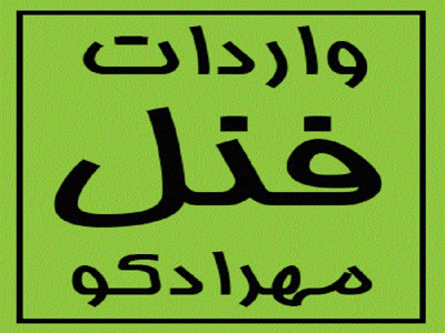 http://www.iranelab.com/pictures\default_image/iranelab.jpg
